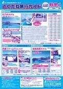 とくだね旅行ガイド パンフレット表紙画像