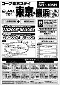 コープ東京ステイ パンフレット表紙画像