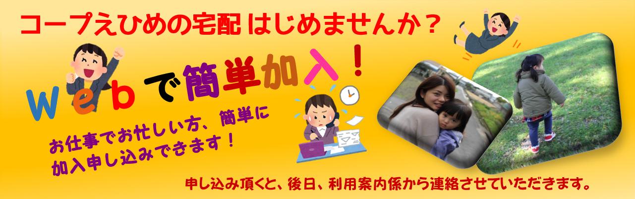 【20180305】コープえひめの宅配はじめませんか?Webで簡単加入!