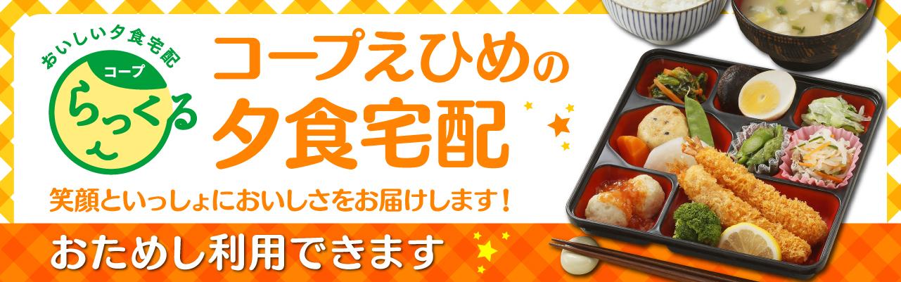 【20180305】コープえひめの夕食宅配