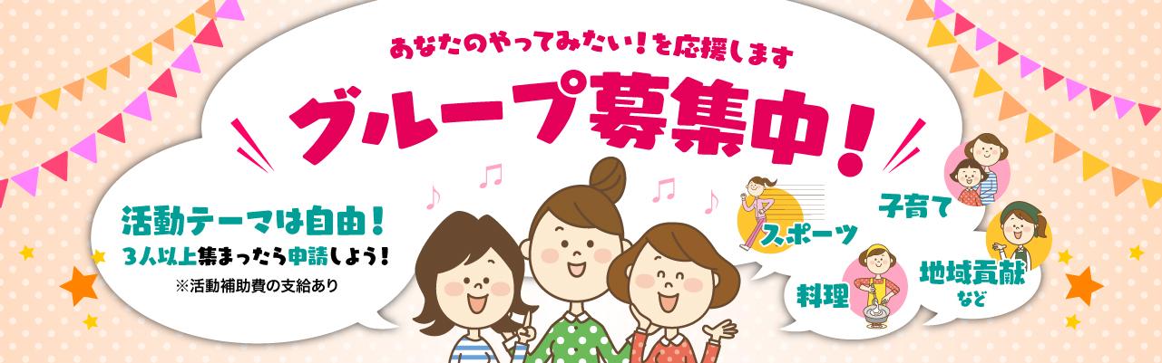 【20180404】グループ募集