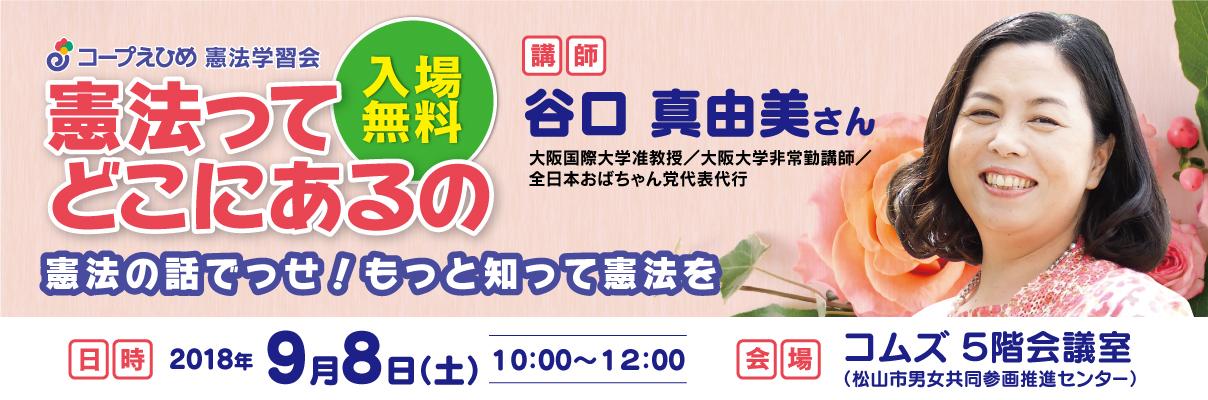 【20180628】憲法学習会