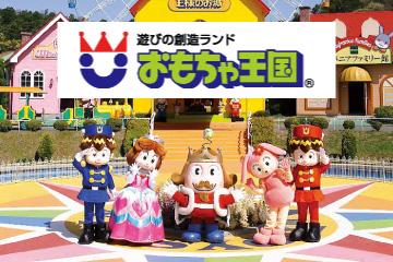 おもちゃ 王国